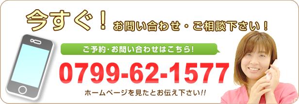 電話番号0799-62-1577