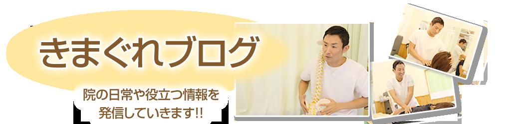 いとう鍼灸接骨院の施術ブログ