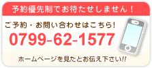 電話番号0799-70-1516
