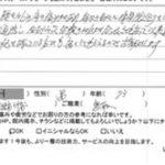 淡路市 竹谷 腰痛 M.H様 男性 73歳