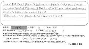 淡路市 中田 膝の痛み H.K様 女性 40歳 派遣社員